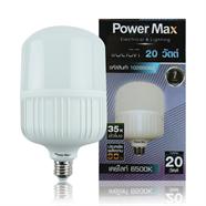 POWER MAX หลอดไฟ LED High watt 20 วัตต์ รุ่น HS-T80 (DAY LIGHT)