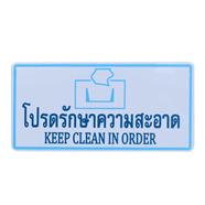 OEM สติ๊กเกอร์ PVC โปรดรักษาความสะอาด ขนาดเล็ก รุ่น P201